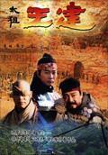 太祖王建(ワンゴン)